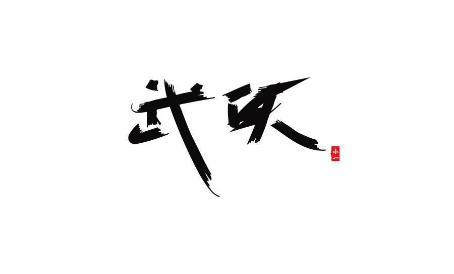毛笔字 武侠>图片