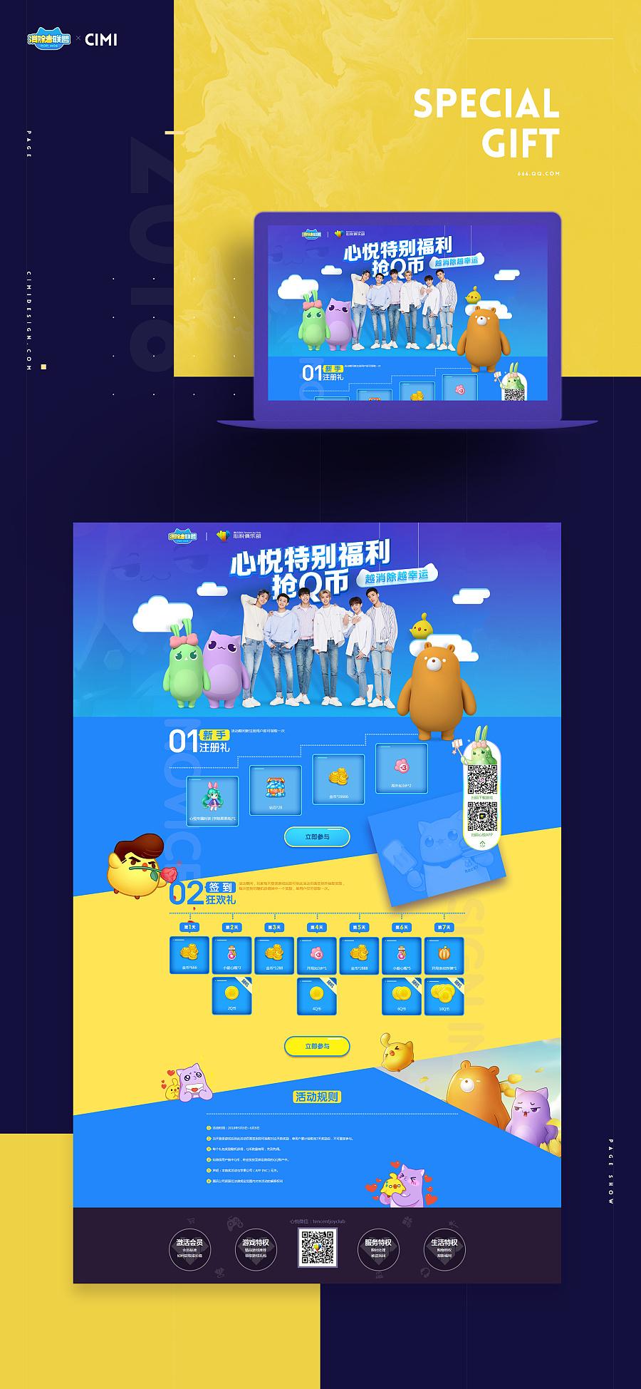 查看《【CIMI/欣米】休闲类游戏合集》原图,原图尺寸:1920x4155