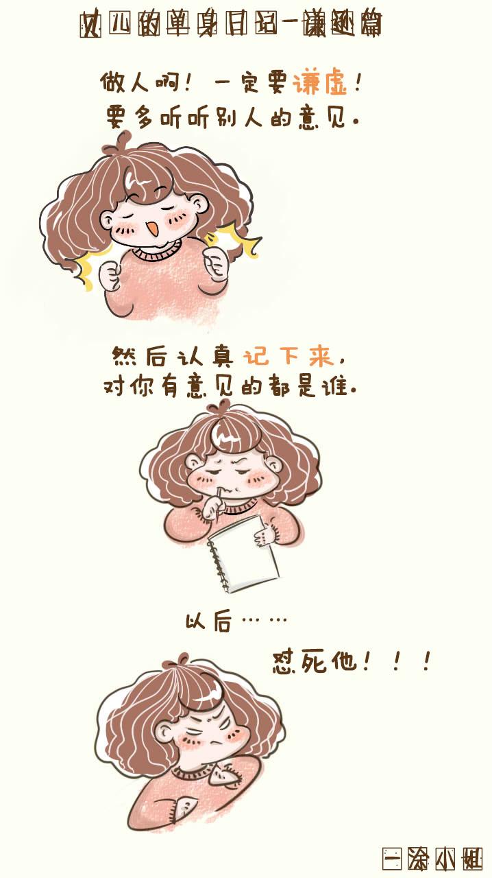 手绘日记卡通|单幅漫画|动漫|若某某