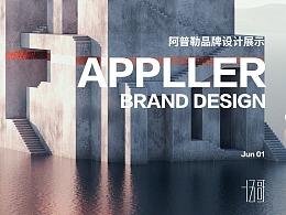APPLLER阿普勒工装风纳米水泥品牌设计