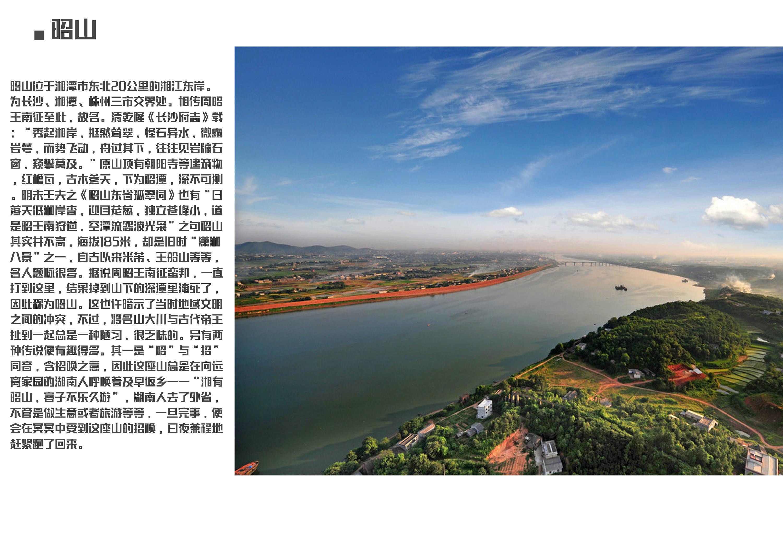 湖南湘潭景點