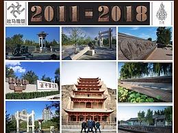 2011-2018八年总结