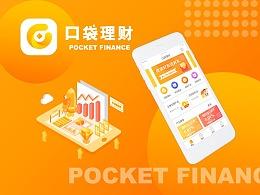 口袋理财-金融APP设计(带principle和AE动效)