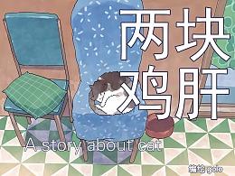 【短篇】两块鸡肝(2013)