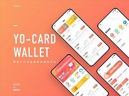 YO-CARD钱包-面向大众的金融服务平台