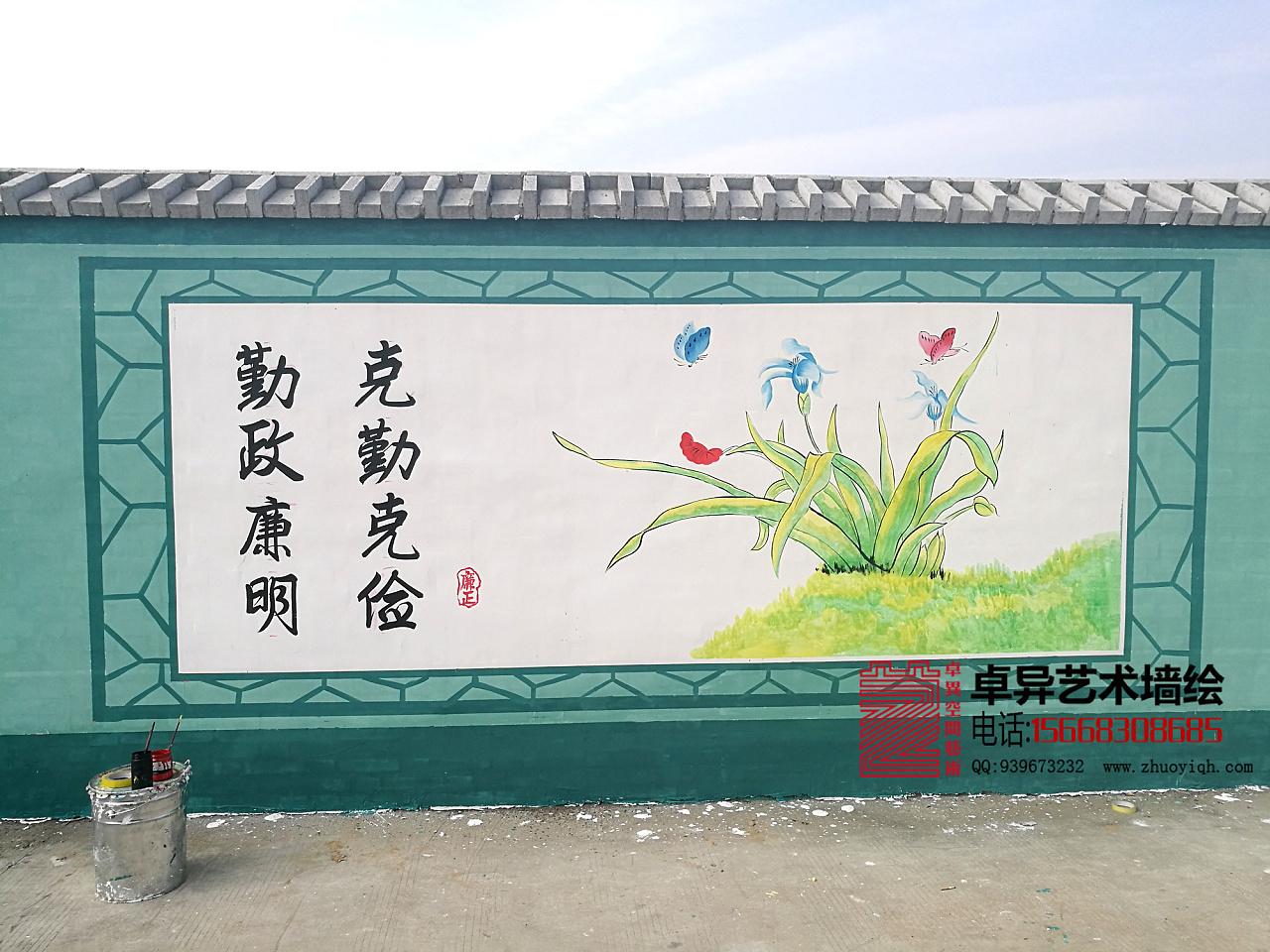 廉政手绘文化墙 农村墙绘