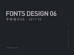 字体设计-清风/寂寞/唐小姐好甜