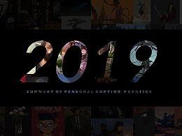 2019年度绘画练习集