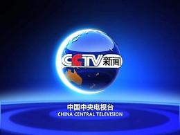 CCTV新闻频道 2009频道id