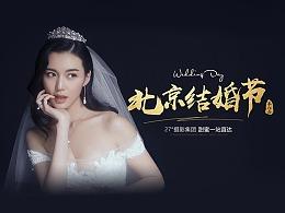 第八届北京结婚节专题活动页面