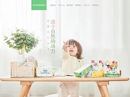 greennose旗舰店-日常首页