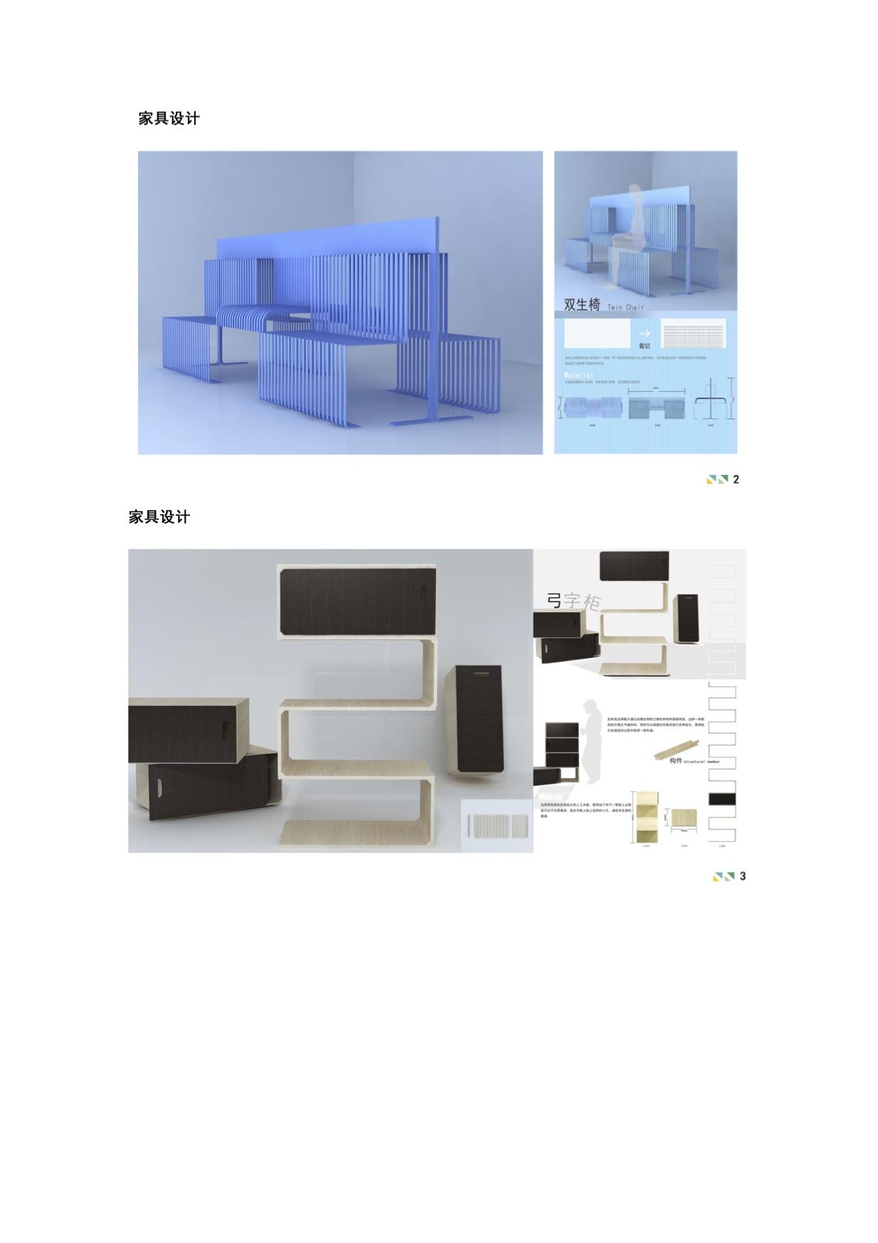 家具设计及手绘作品