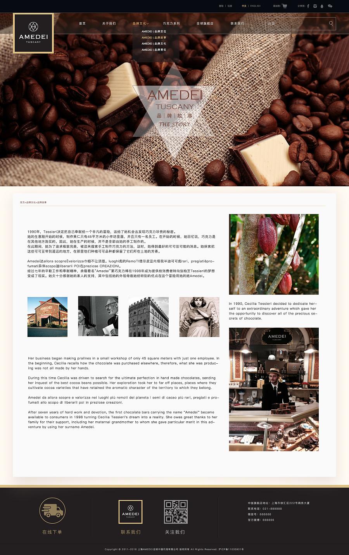 巧克力网页设计模板