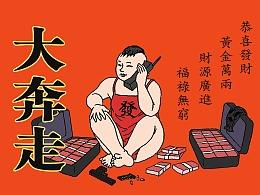 《大奔走》(庙街大哥大)简笔(拼贴涂鸦)插画