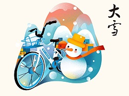 【二十四节气】大雪