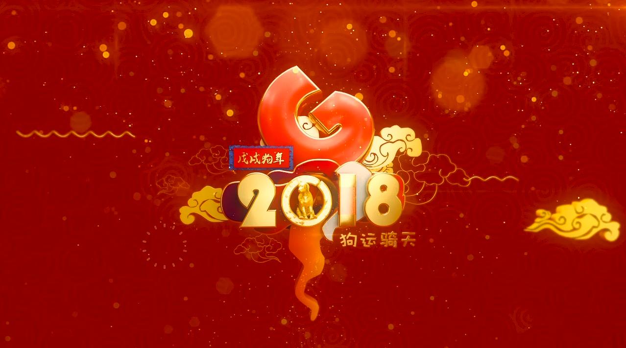 2018元旦狗年海报手绘