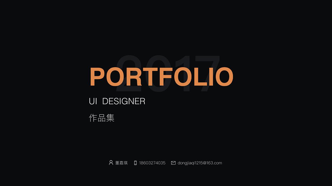 ui设计师作品集图片