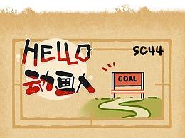 Hello,动画人!SC44