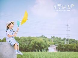 李梦鱼的夏天-2018