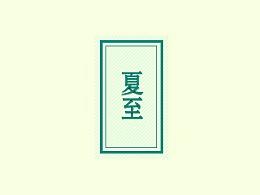 《设计师成长记》-字体设计-4.24-夏至