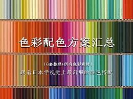 色彩配色方案汇总—跟着日本学视觉上最舒服的颜色搭配