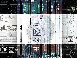 《人类动物园》封面目录设计-个人练习