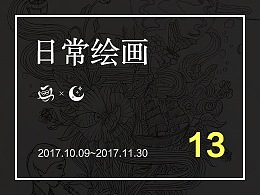 日常绘画+手写字13(2017.10.09-11.30)
