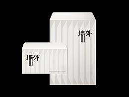 墙外 品牌设计 logo设计 设计师原创产品 设计提案