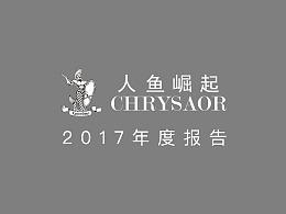 2017报告(人鱼崛起)
