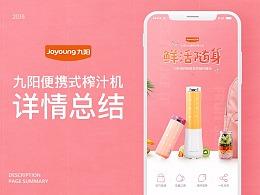 九阳便携式榨汁描述详情页面总结