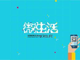 微信购物商城形象