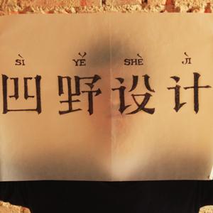 查看《四野—标志字体设计》原图,原图尺寸:300x300