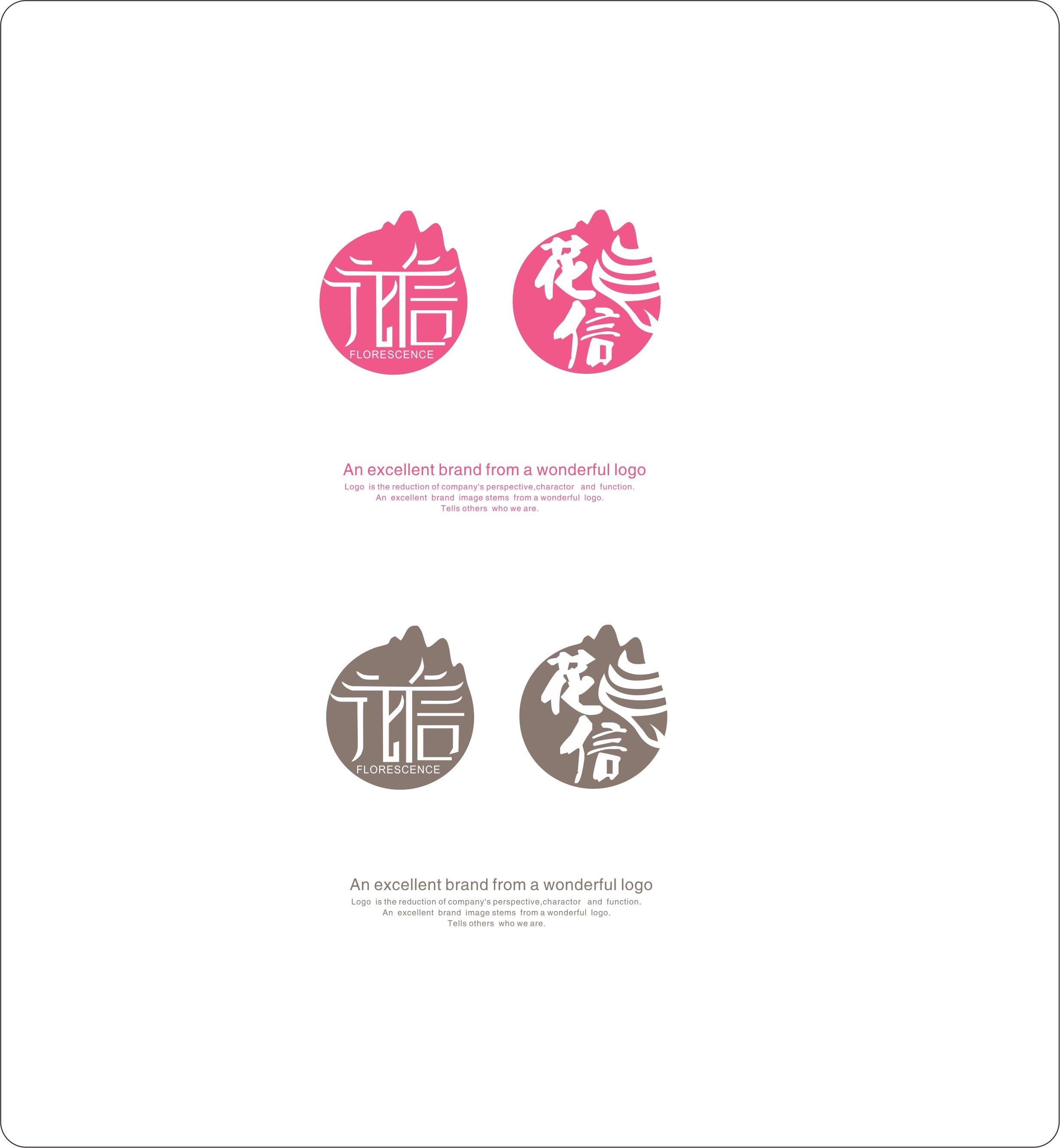 花店logo设计-花信图片