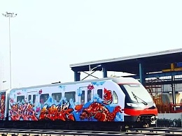 磁浮列车涂鸦