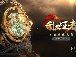 腾讯游戏 乱世王者 版本宣传视频