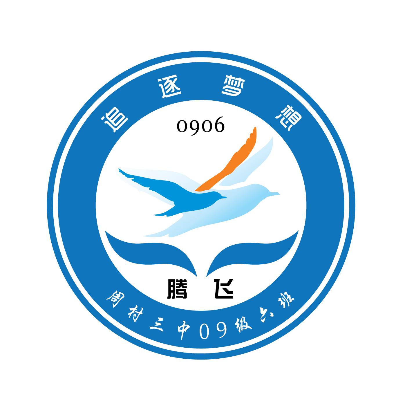 初中手绘圆形班徽