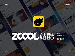 站酷ZCOOL重设计