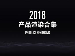 产品渲染01