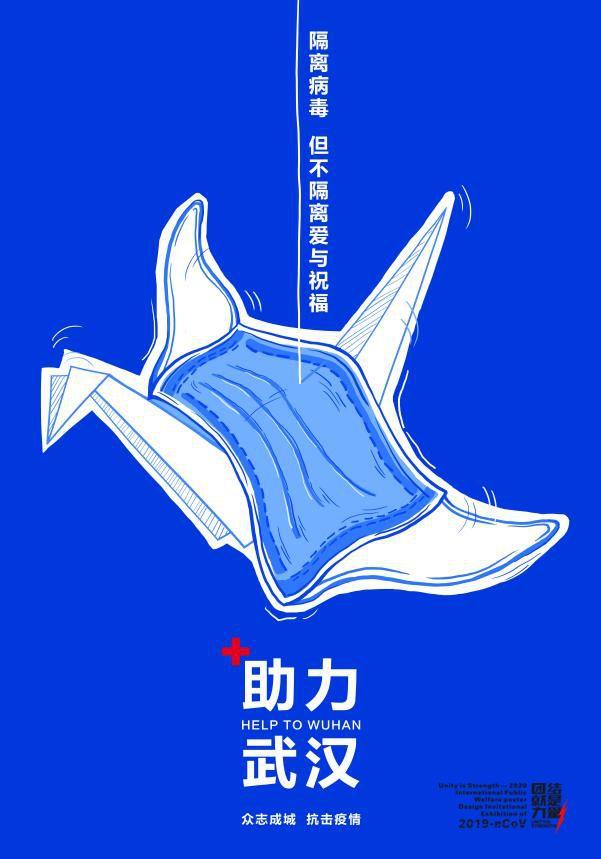 """团结就是力量——2020抗击""""新型冠状病毒""""国际公益海报设计邀请展纪实合集一插图(89)"""