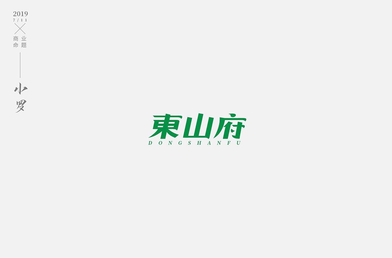字体设计广告设计靳埭强图片