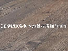 3dmax各种木地板材质细节制作