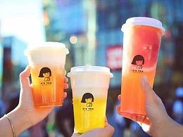 巨灵设计:陈小妹的茶