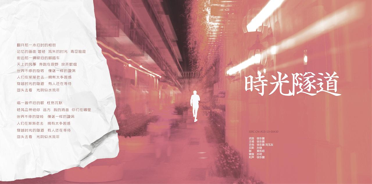 时光专辑胶囊《礼物给他的记忆》乐队平面设计广州美帝建筑设计有限公司图片