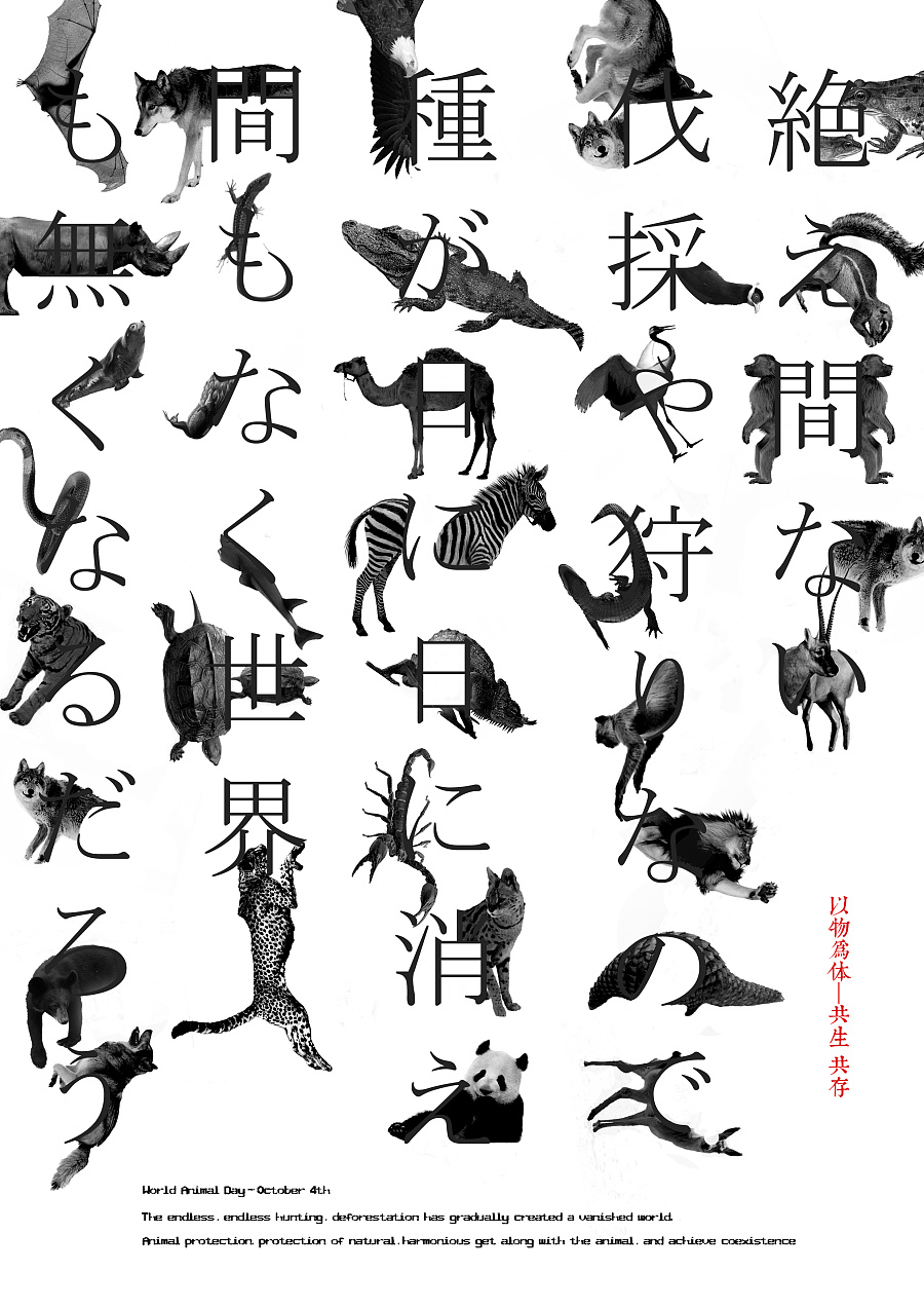 字体与保护动物动态趋势结合