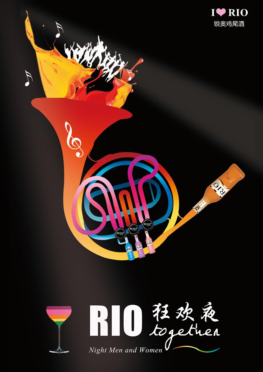 平面广告设计——rio锐澳鸡尾酒宣传海报