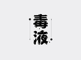 字里行间 | 2018部分字体澳门永利娱乐场平台