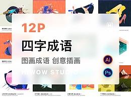 12P图画成语创意插画