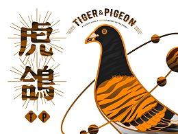 虎鸽·Tiger&pigeon