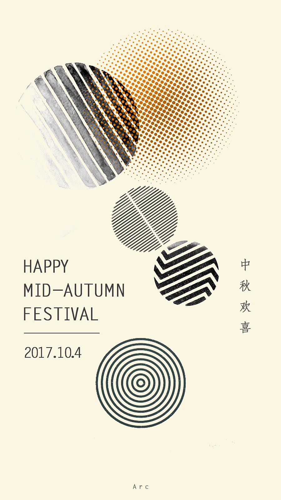 mid autumn手绘艺术字
