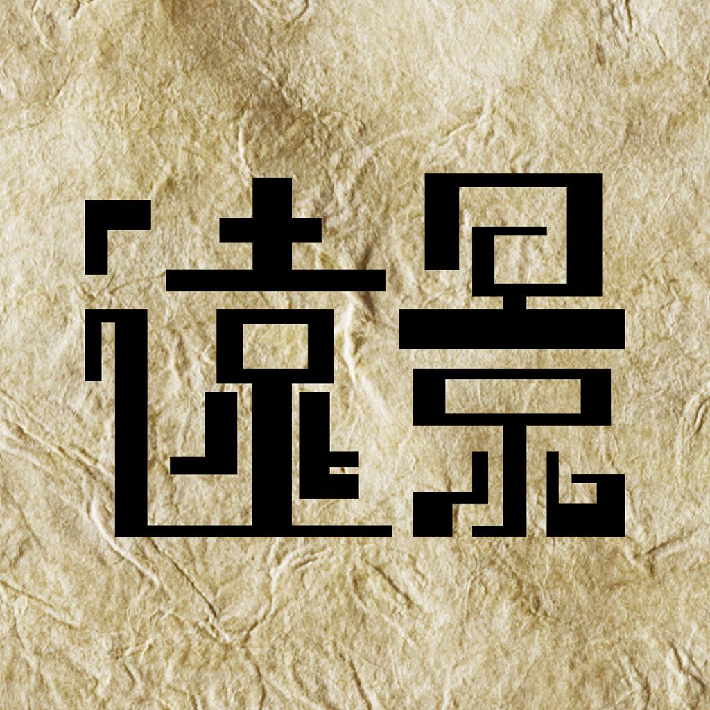 大二 自由题材 平面 字体 字形 Flisvi
